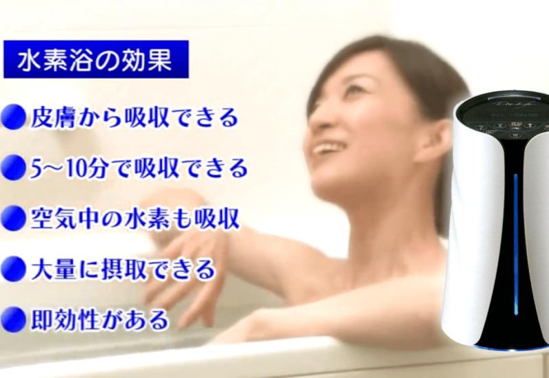 水素風呂レンタルならリタライフ