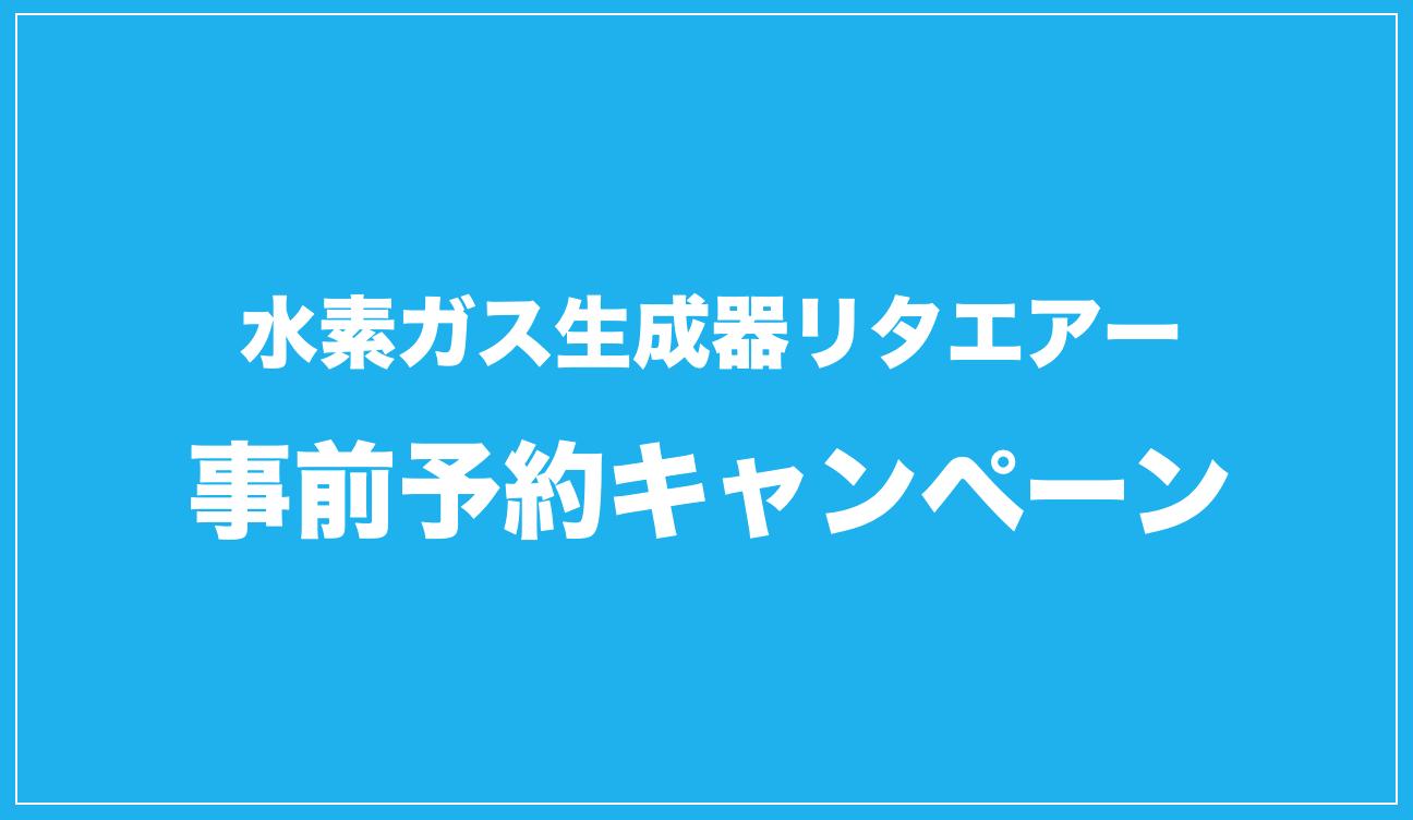 水素ガス生成器リタエアー/ LitaAir