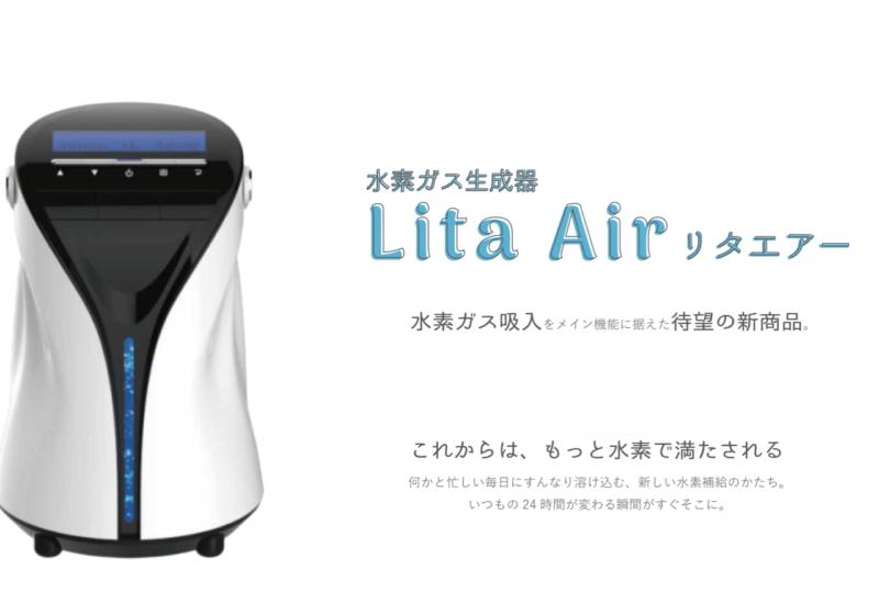 水素ガス生成器LitaAirリタエアー